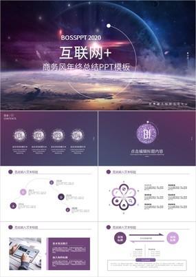 紫色渐变星空互联网系列年终总结PPT模板
