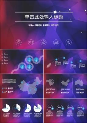 炫彩IOS风格简约商务汇报总结动态PPT模板