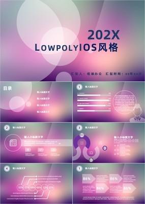 粉紫炫彩IOS风格商务汇报总结PPT模板