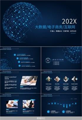 深蓝炫酷科技风互联网大数据电子商务通用PPT模板