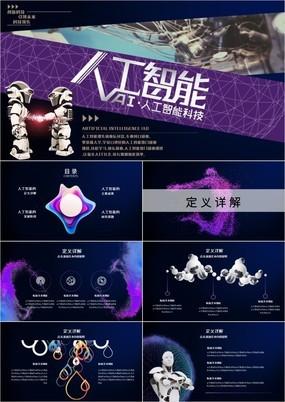 紫色炫彩科技风AI人工智能发展PPT模板