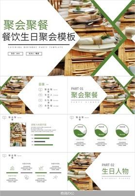 极简杂志风公司团建聚会聚餐餐饮生日聚会PPT模板