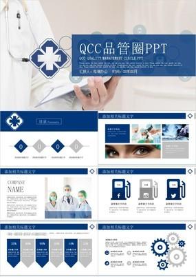 扁平化医生护士QCC品管圈成果汇报医疗医药医学总结PPT模板