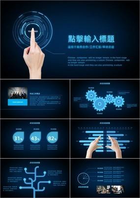 高逼格蓝色动态酷炫企业宣传展示PPT模板