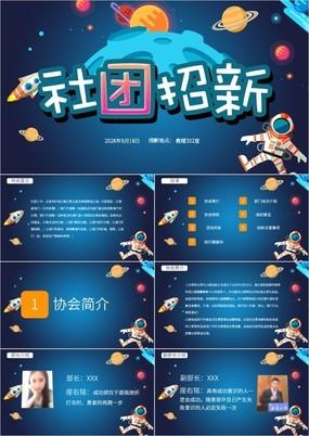 蓝色个性卡通外太空大学社团招新PPT模板