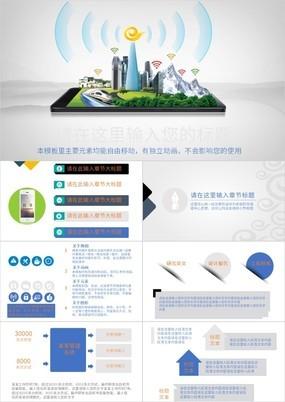 世界触手可及中国电信天翼宽带企业宣传PPT模板