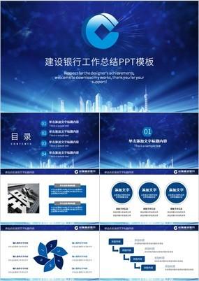 蓝色简约建设银行工作总结动态PPT模板