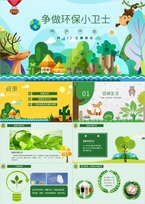 小清新淡蓝色绿色卡通环保小卫士主题班会PPT模板
