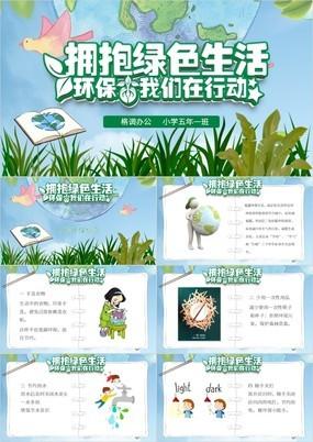 蓝色大气手绘垃圾分类绿色环保主题班会PPT模板