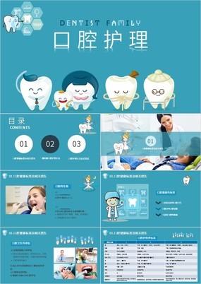 蓝色背景爱牙日口腔护理卡通风格动态PPT模板