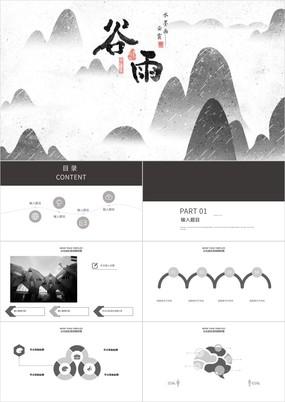 黑白灰中国水墨画风二十四节气谷雨PPT模板