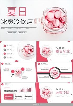 草莓粉色夏日冰爽冷饮店店铺工作设计流程PPT模板