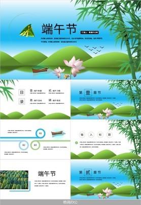 清新淡雅风中国端午节习俗文化娱乐活动宣传通用模板