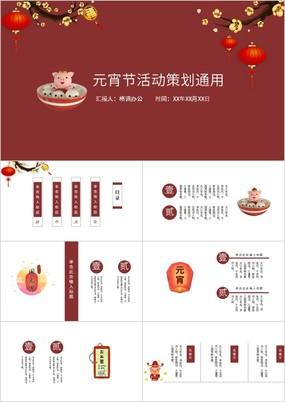 精美中国风元宵节活动策划通用动态PPT模板