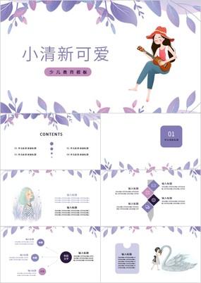 小清新紫色鲜花少女元素教育PPT模板
