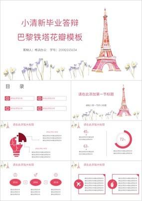 红色小清新毕业答辩巴黎铁塔花瓣PPT模板
