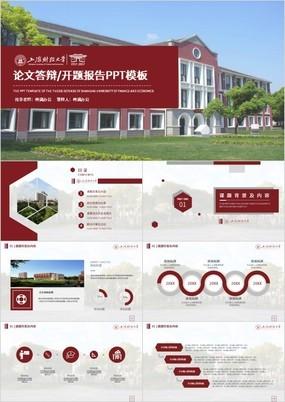 论文答辩上海财经大学论文答辩开题报告PPT模板