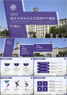 20XX紫色南开大学毕业论文答辩PPT模板