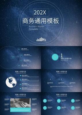 星空扁平科技风互联网公司商务产品介绍PPT模板