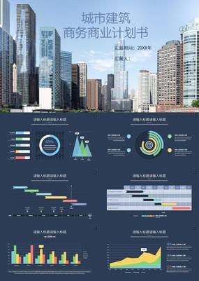 高端大气商务城市简约商业计划书PPT模板