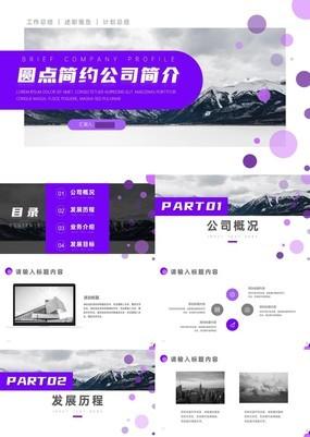 大气简约紫色圆点点缀公司宣传简介PPT模板