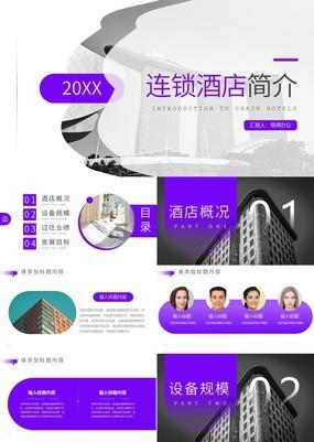 高端大气紫色简约连锁酒店公司简介PPT模板
