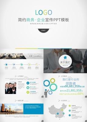 彩色大气简约商务杂志风企业宣传PPT模板