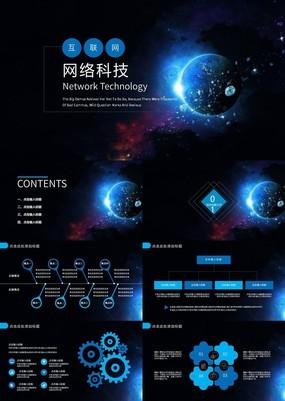 蓝色渐变星空梦幻网络科技产品宣传PPT模板