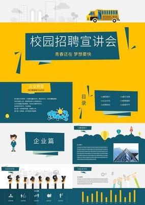 黄蓝色大气简约公司简介校园招聘宣讲PPT模板