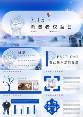 蓝色清新大气3.15消费者权益日通用PPT模版