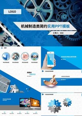 蓝色商务正式风机械制造行业业务工作汇报PPT模板