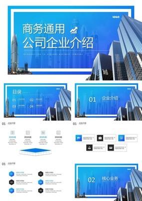 蓝白简约商务企业公司简介PPT模板