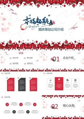 简约浪漫幸福启航婚庆策划公司介绍PPT模板