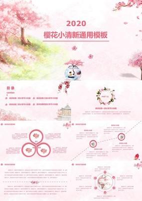粉色樱花浪漫风婚庆公司商务工作总结通用PPT模板