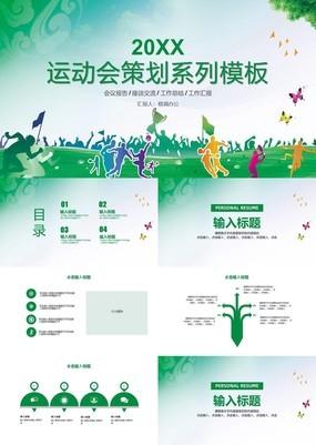 绿色运动青春风校园运动会活动策划通用PPT模板