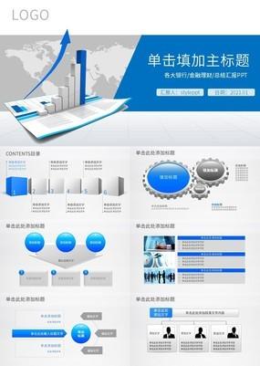 蓝色微立体金融理财总结汇报PPT模板