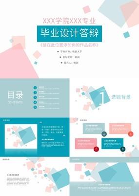 简约清新毕业设计论文答辩PPT模板