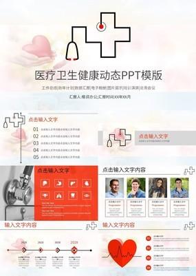 浪漫温馨风医药医学科研工作总结毕业论文PPT模板