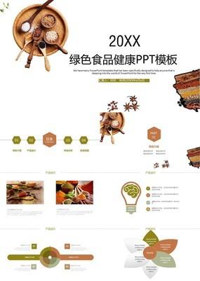 食品健康饮食项目介绍产品宣传PPT模板