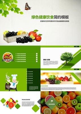 绿色清新商务健康饮食产品介绍美食宣传PPT模板