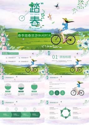 绿色小清新文艺踏春旅游休闲PPT模板