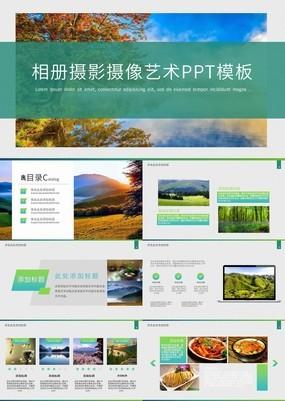 绿色唯美清新简约时尚摄影相册PPT模板