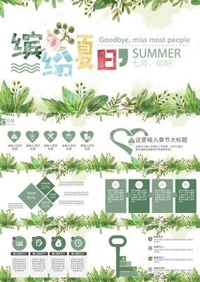 绿色清新动态缤纷夏日主题PPT模板