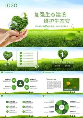 绿色简约环境保护维护生态安全PPT模板