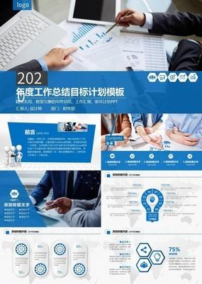 蓝色系商务风财务报表数据统计工作计划PPT模板