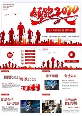 大气红色运动风企业营销年终总结新年计划PPT模板