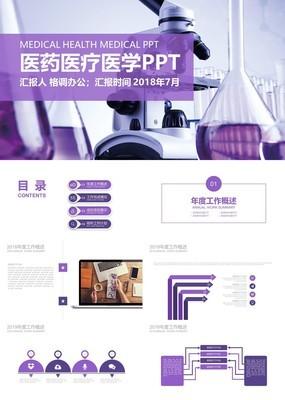 紫色简约科研风企业化学实验医药医疗医学PPT模板