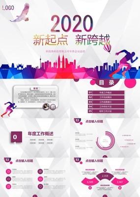 紫色扁平渐变系企业销售部年终工作总结PPT模板