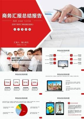 红色大气商务风企业项目团队汇报总结演讲PPT模板