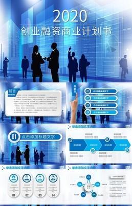 微立体科技风工作室创业融资商业计划书方案策划模板